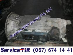 ремонт кпп сканыя 114, 144