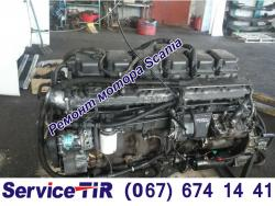 ремонт двигунів сканія
