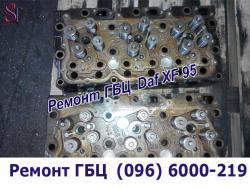 ремонт головки блока двигателя даф хf 95