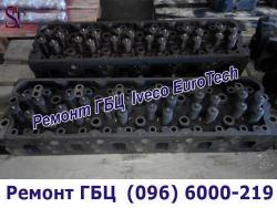 ремонт головки блока двигуна івеко євротеч