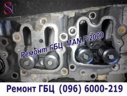 ремонт головки блока двигуна ман ф 2000