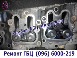 ремонт головки блока двигателя ман f 2000