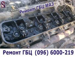 ремонт головки блока двигателя МАЗ