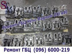 ремонт головки блока двигателя рено магнум