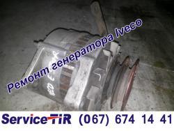 ремонт генератора ивеко