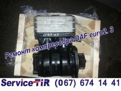 ремонт компрессорів даф євро2 євро3