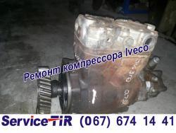 ремонт компрессора ивеко