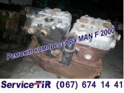 ремонт комрессора ман ф 2000