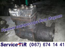 ремонт компрессор рено магнум
