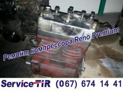 ремонт компресора рено преміум