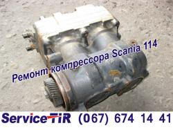 ремонт компресора сканія 114