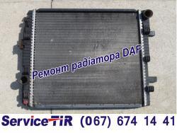 ремонт радіатора даф