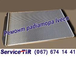 ремонт радіатора івеко