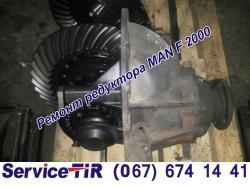 ремонт редуктора MAN F2000