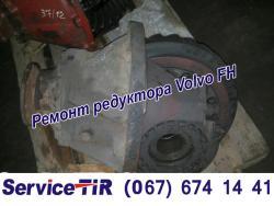ремонт редуктора Volvo FH