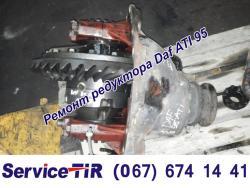 remont-reductora-daf-ati-95