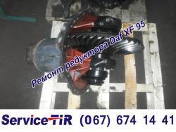 remont-reductora-daf-xf-95